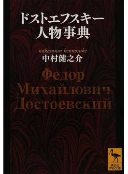ドストエフスキー人物事典(講談社学術文庫)