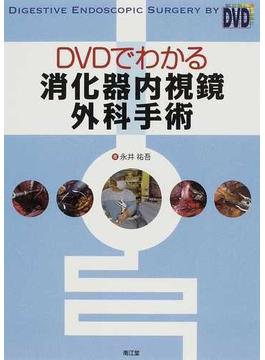 DVDでわかる消化器内視鏡外科手術