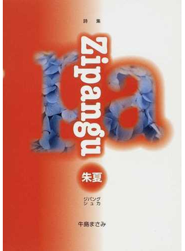 Zipangu朱夏 詩集