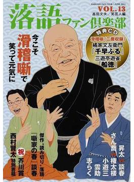 落語ファン倶楽部 VOL.13(2011JUNE) 今こそ滑稽噺で笑って元気に