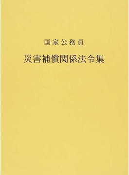 国家公務員災害補償関係法令集 平成23年版
