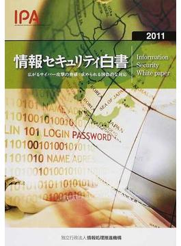 情報セキュリティ白書 2011 広がるサイバー攻撃の脅威:求められる国際的な対応