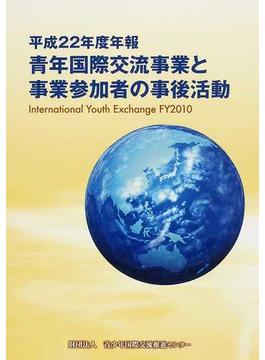 青年国際交流事業と事業参加者の事後活動 International Youth Exchange FY2010 平成22年度年報