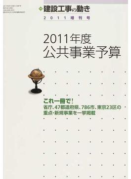 公共事業予算 2011年度