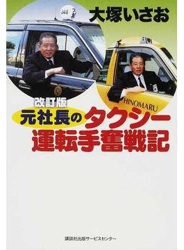 元社長のタクシー運転手奮戦記 改訂版