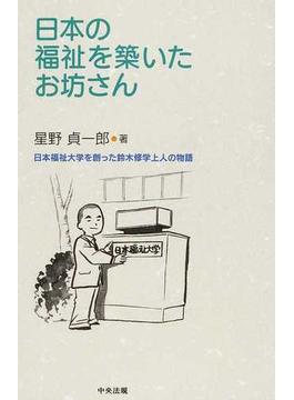 日本の福祉を築いたお坊さん 日本福祉大学を創った鈴木修学上人の物語