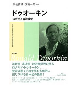 ドゥオーキン 法哲学と政治哲学