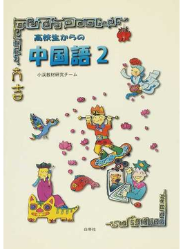 高校生からの中国語 2