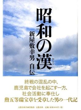 昭和の漢 新屋敷幸男自伝