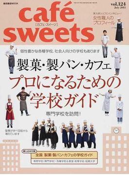 カフェ−スイーツ vol.124 製菓・製パン・カフェ プロになるための学校ガイド