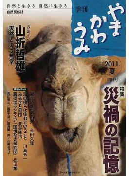 やまかわうみ 自然と生きる自然に生きる 自然民俗誌 2011.夏 山折哲雄