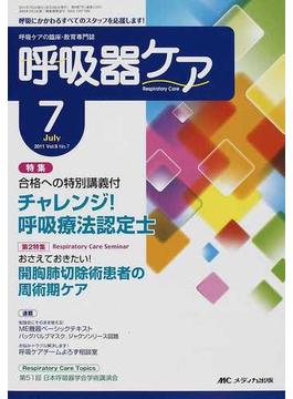 呼吸器ケア 呼吸ケアの臨床・教育専門誌 第9巻7号(2011−7) 特集合格への特別講義付チャレンジ!呼吸療法認定士