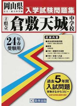 県立倉敷天城中学校 24年春受験用