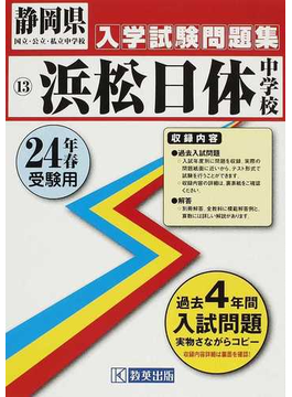 浜松日体中学校 24年春受験用