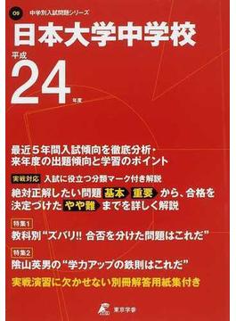 日本大学中学校 24年度用