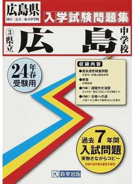 県立広島中学校 24年春受験用