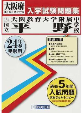 国立大阪教育大学附属平野中学校 24年春受験用