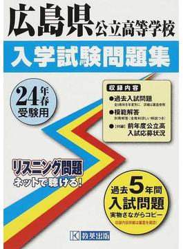 広島県公立高等学校入学試験問題集 24年春受験用