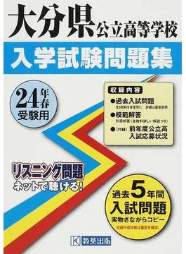 大分県公立高等学校入学試験問題集 24年春受験用