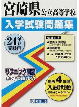 宮崎県公立高等学校入学試験問題集 24年春受験用