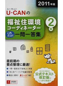 U−CANの福祉住環境コーディネーター2級これだけ!一問一答集 2011年版