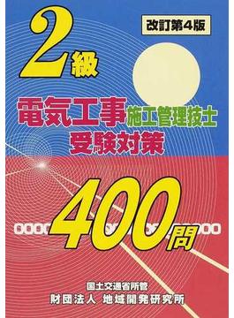 2級電気工事施工管理技士受験対策400問 改訂第4版