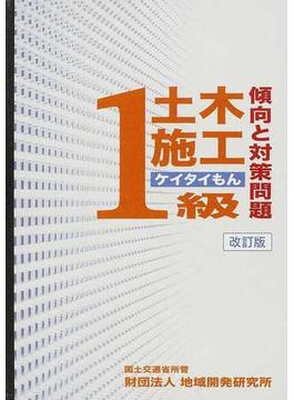 1級土木施工傾向と対策問題 ケイタイもん 改訂版