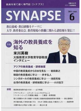 SYNAPSE 教員を育て磨く専門誌 2011−6