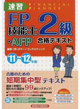 速習FP技能士2級・AFP合格テキスト '11〜'12年版