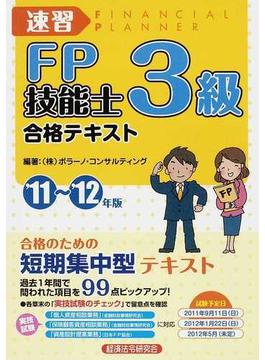 速習FP技能士3級合格テキスト '11〜'12年版
