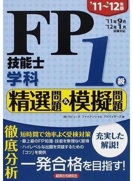 FP技能士1級学科精選問題&模擬問題 '11〜'12年版