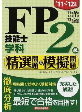 FP技能士2級学科精選問題&模擬問題 '11〜'12年版