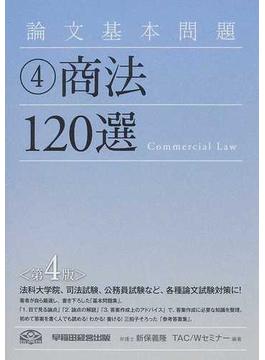 論文基本問題商法120選 第4版