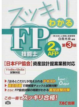 スッキリわかるFP技能士2級・AFP 〈日本FP協会〉資産設計提案業務対応 第3版