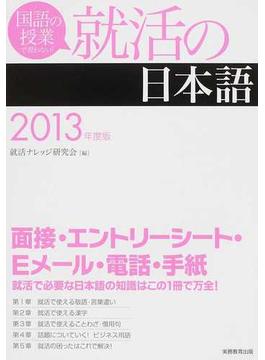 就活の日本語 国語の授業で習わない! 2013年度版