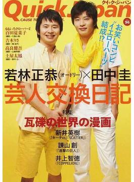 クイック・ジャパン Vol.96 芸人交換日記若林正恭(オードリー)×田中圭