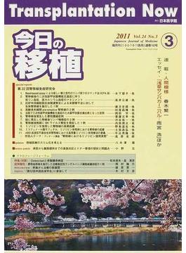 今日の移植 Vol.24No.3(2011MAY) special reports第22回腎移植免疫研究会