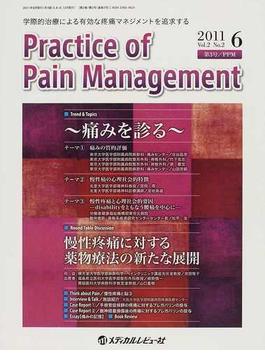 Practice of Pain Management 学際的治療による有効な疼痛マネジメントを追求する Vol.2No.2(2011.6)