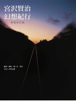 宮沢賢治幻想紀行 新装改訂版