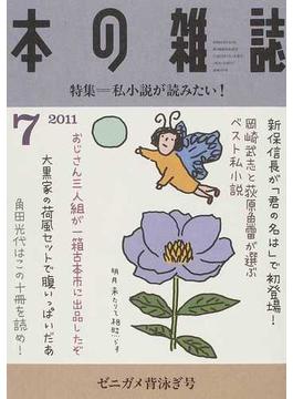 本の雑誌 2011−7 特集=私小説が読みたい!