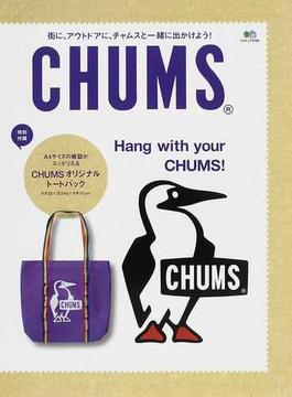 CHUMS 街に、アウトドアに、チャムスと一緒に出かけよう!(エイムック)