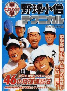 中学野球小僧テクニカル ピッチング編(白夜ムック)