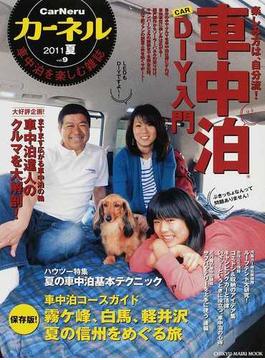 カーネル 車中泊を楽しむ雑誌 vol.9(2011夏) 車中泊CAR DIY入門