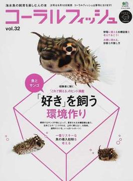 コーラルフィッシュ VOL.32(2011Jul.−Aug.) 「好き」を飼う環境作り(エイムック)