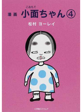 小面ちゃん 漫画 4