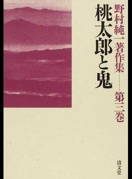 野村純一著作集 第3巻 桃太郎と鬼