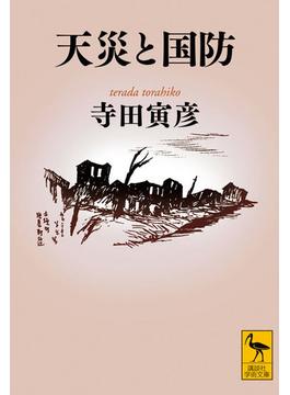 天災と国防(講談社学術文庫)
