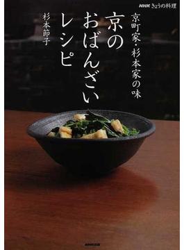 京のおばんざいレシピ 京町家・杉本家の味