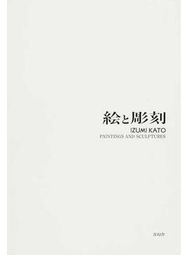 絵と彫刻 加藤泉作品集 彫刻