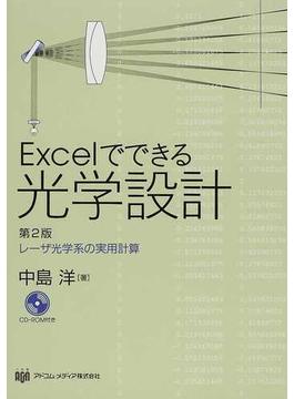 Excelでできる光学設計 レーザ光学系の実用計算 第2版
